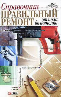 Онищенко - Правильный ремонт от пола до потолка обложка книги
