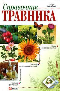 Онищенко - Справочник травника обложка книги