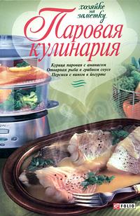Паровая кулинария - фото 1
