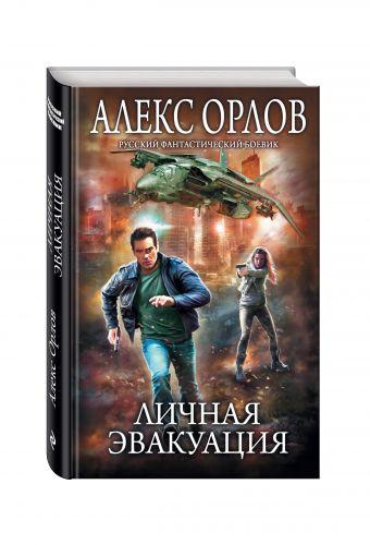 Личная эвакуация Орлов А.