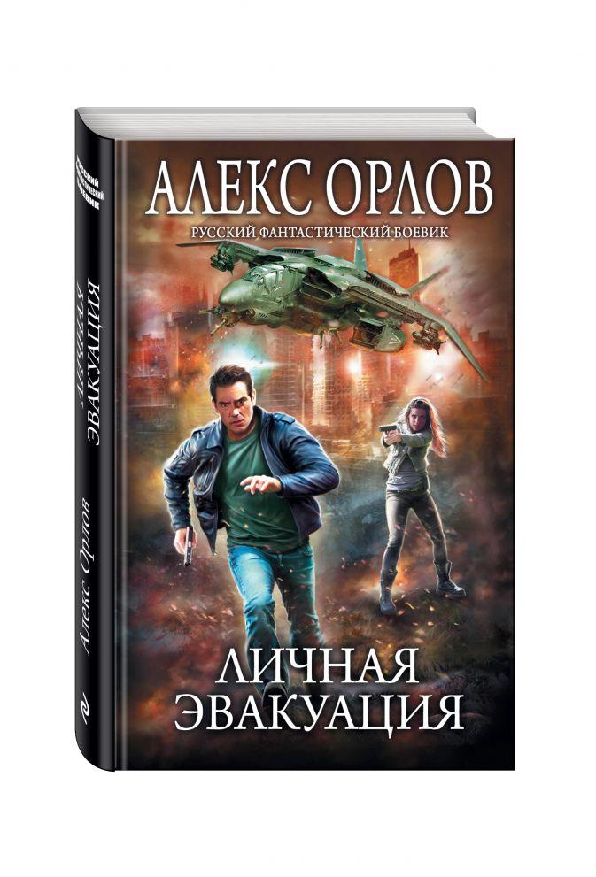 Личная эвакуация Алекс Орлов