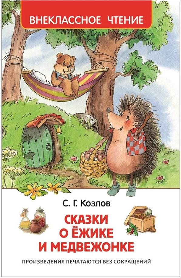 Козлов С.Г. Козлов С. Сказки о ёжике и медвежонке (ВЧ) козлов с сказки о ежике и медвежонке