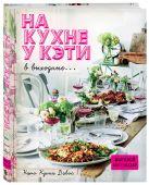 Кэти Куинн Дэвис - На кухне у Кэти в выходные' обложка книги
