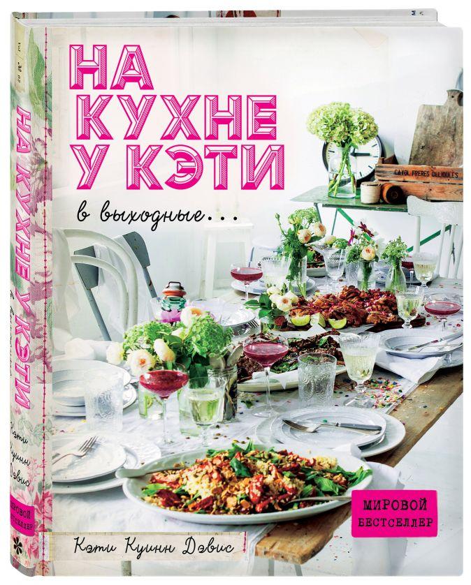 Кэти Куинн Дэвис - На кухне у Кэти в выходные обложка книги
