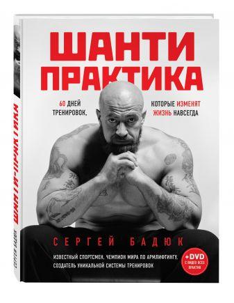 Сергей Бадюк - Шанти практика: 60 дней тренировок, которые изменят жизнь навсегда (+DVD) обложка книги