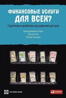 Финансовые услуги для всех? Стратегии и проблемы расширения доступа