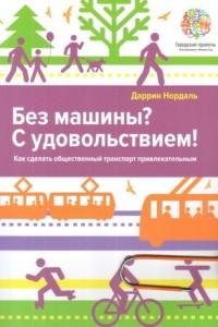 Без машины? С удовольствием! Как сделать общественный траспорт привлекательным? (обл. с клапанами)
