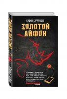 Саралидзе В.А. - Золотой айфон' обложка книги