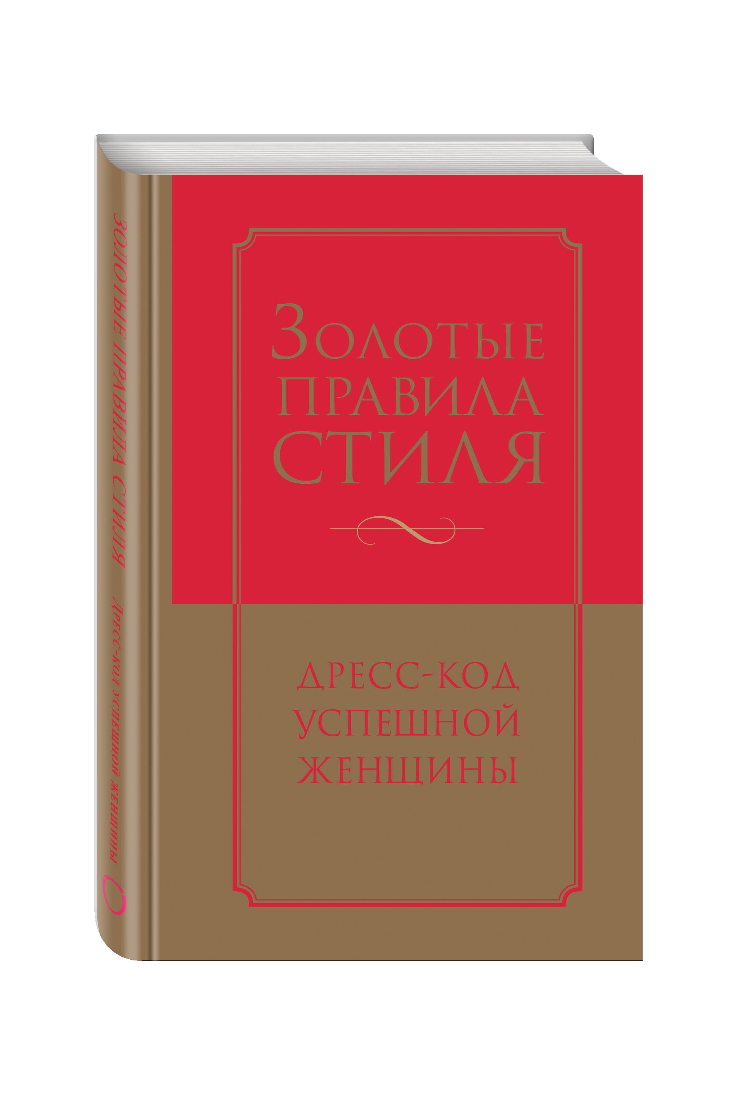 Найденская Н.Г., Трубецкова И.А. Золотые правила стиля. Дресс-код успешной женщины