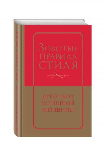 Золотые правила стиля. Дресс-код успешной женщины Найденская Н.Г., Трубецкова И.А.