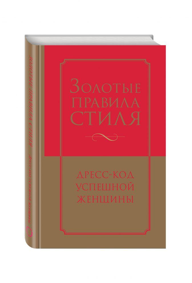 Найденская Н.Г., Трубецкова И.А. - Золотые правила стиля. Дресс-код успешной женщины обложка книги
