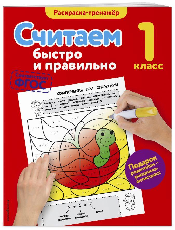 А.М. Горохова - Считаем быстро и правильно. 1-й класс обложка книги