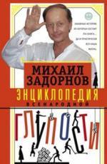 Задорнов М. - Энциклопедия всенародной глупости обложка книги