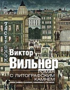 Роман с литографским камнем (Город) - фото 1