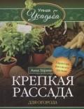 Зорина А - Крепкая рассада для огорода обложка книги