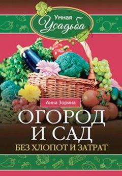Зорина А - Садово - огородные хитрости обложка книги