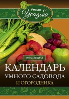 Зорина А - Календарь умного садовода и огородника обложка книги