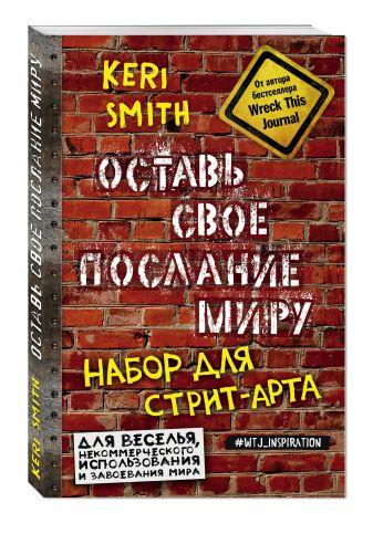 Кери Смит - Оставь свое послание миру. Набор для стрит-арта (кирпичи) обложка книги
