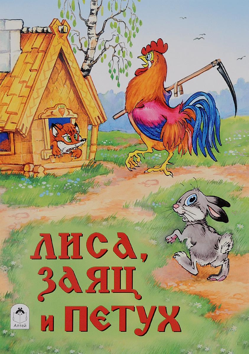 Русская сказка Лиса, заяц и петух книги лиса заяц и петух лиса и журавль поиграем со сказкой