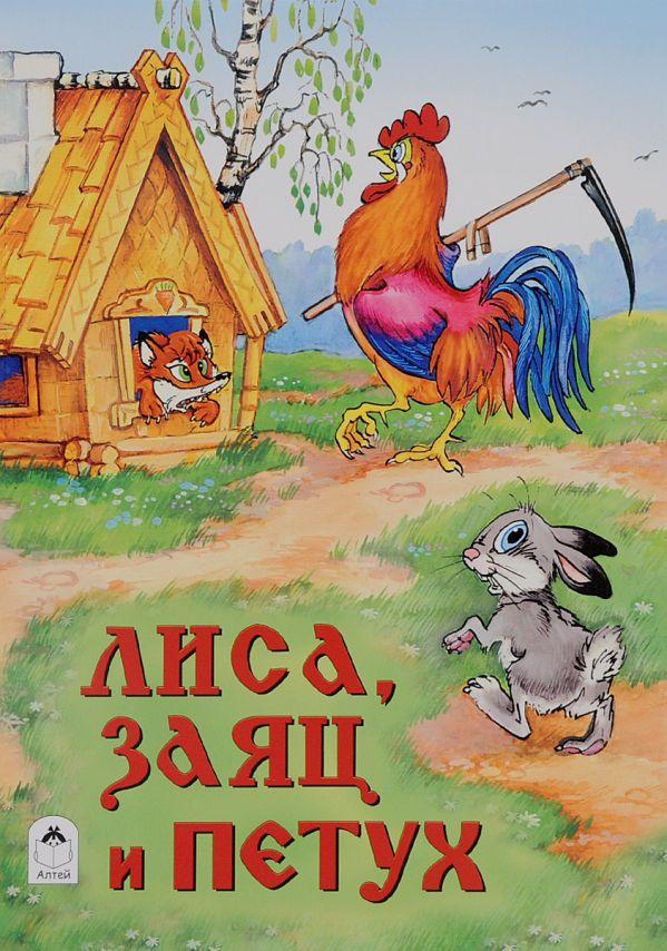 Русская сказка Лиса, заяц и петух голенищева о ред лиса заяц и петух