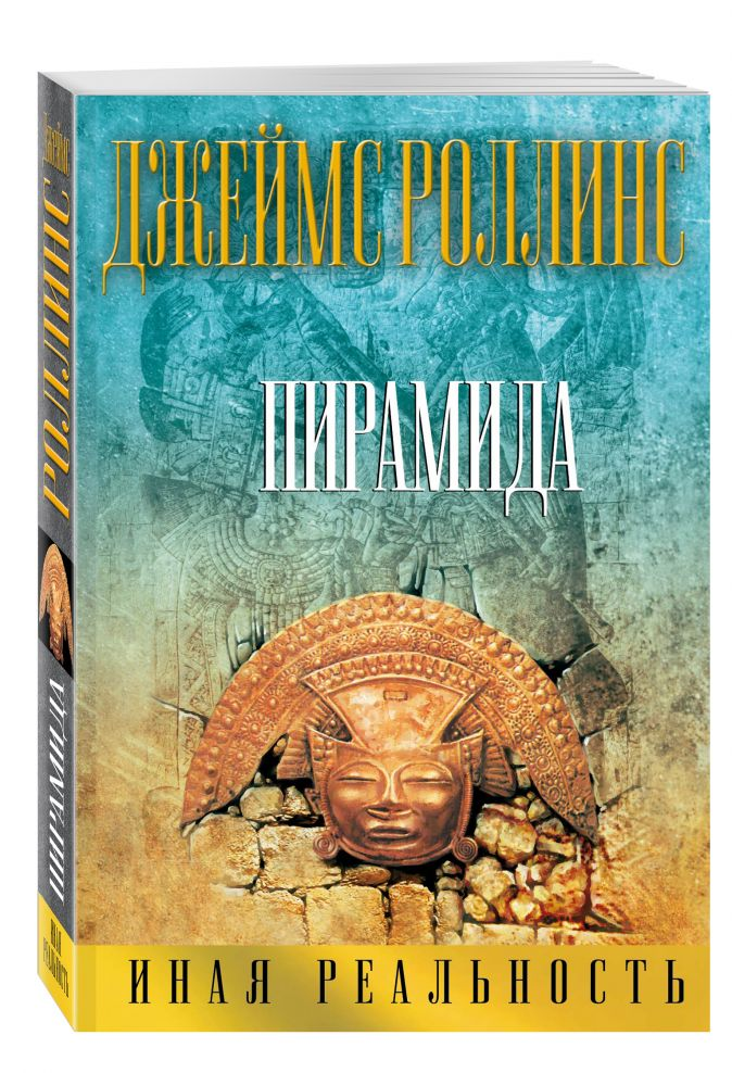 Джеймс Роллинс - Пирамида обложка книги
