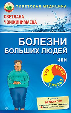 Болезни больших людей, или Что такое слизь? Тибетская медицина Чойжинимаева С Г