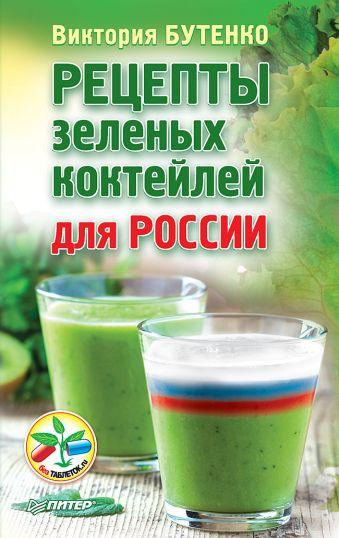 Рецепты зеленых коктейлей для России Бутенко В В