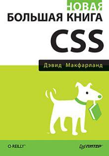 Новая большая книга CSS