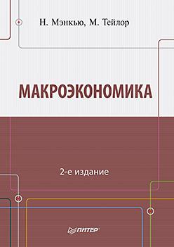 Макроэкономика. 2-е изд. Мэнкью Н Г