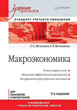 Макроэкономика: Учебник для вузов. 5-е изд. Стандарт третьего поколения Вечканов Г С