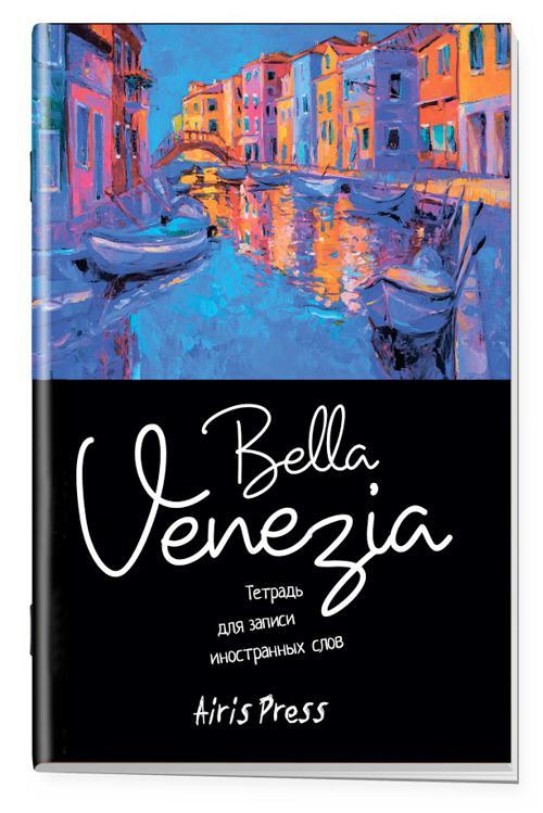 Тетрадь для записи иностранных слов. Мал. (Венеция)