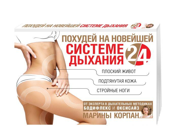 Корпан Марина - Похудей на новейшей системе дыхания 2/4 обложка книги