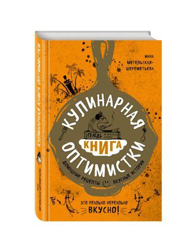 Кулинарная книга оптимистки. Домашние рецепты и вкусные истории Инна Метельская-Шереметьева