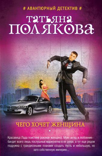 Чего хочет женщина Татьяна Полякова