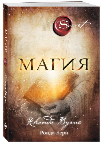Магия (новое издание) Берн Р.