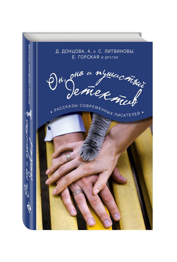 Дарья Донцова, Анна и Сергей Литвиновы, Евгения Горская и др. - Он, она и пушистый детектив обложка книги
