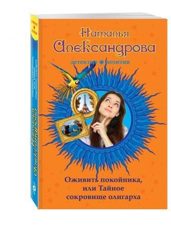 Александрова Н.Н. - Оживить покойника, или Тайное сокровище олигарха обложка книги