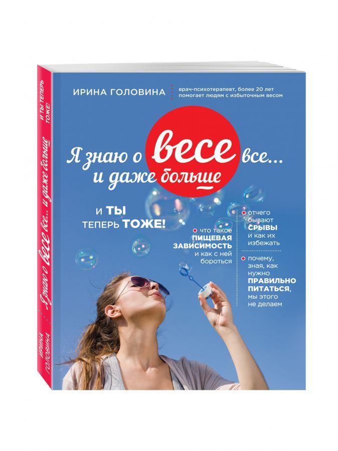 Ирина Головина - Я знаю о весе все... и даже больше... И ты теперь тоже обложка книги