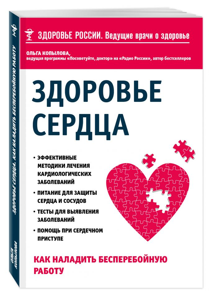 Ольга Копылова - Здоровье сердца. Как наладить бесперебойную работу обложка книги