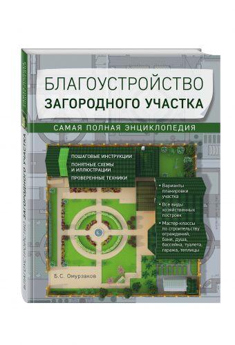 Благоустройство загородного участка. Самая полная энциклопедия Б. С. Омурзаков