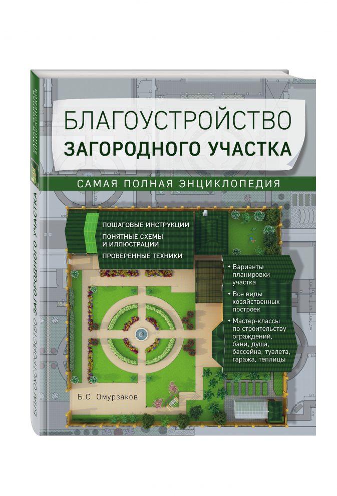Б. С. Омурзаков - Благоустройство загородного участка. Самая полная энциклопедия обложка книги