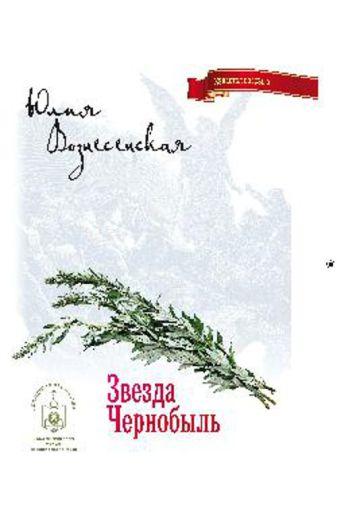 Вознесенская Ю.Н. - Звезда Чернобыль обложка книги