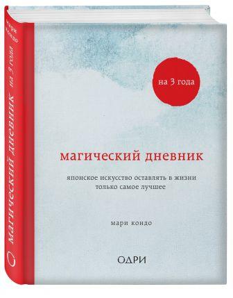 Мари Кондо - Магический дневник на 3 года. Японское искусство оставлять в жизни только самое лучшее (классический) обложка книги