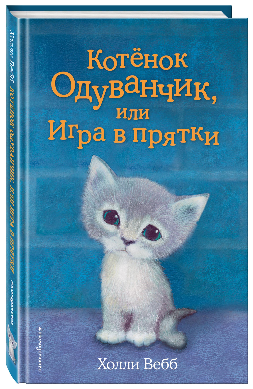 Холли Вебб Котёнок Одуванчик, или Игра в прятки