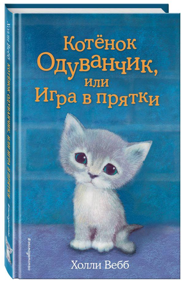 Котенок Одуванчик, или Игра в прятки Вебб Х.