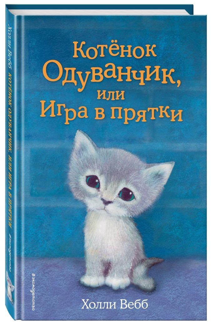 Холли Вебб - Котёнок Одуванчик, или Игра в прятки (выпуск 27) обложка книги