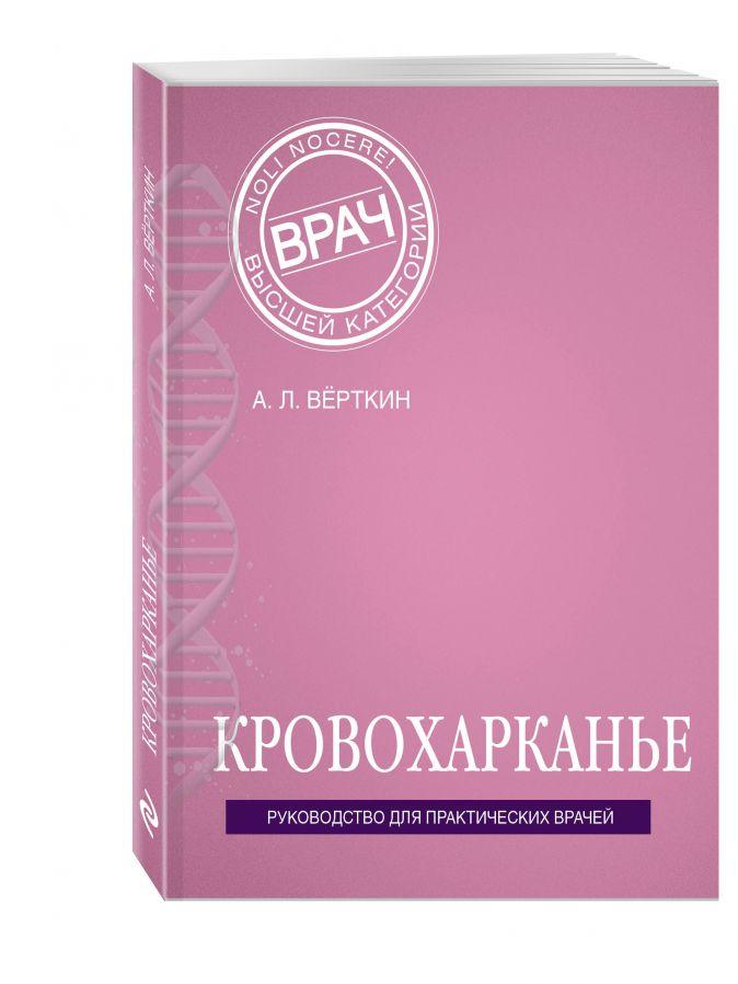 Верткин А.Л. - Кровохарканье обложка книги