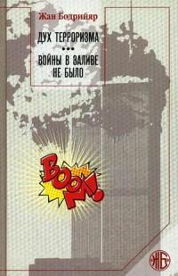 Дух терроризма. Войны в заливе не было: сборник Бодрийяр Ж.