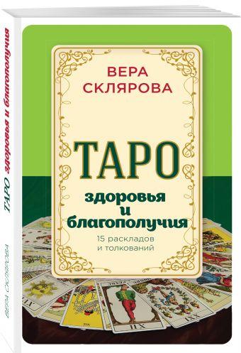 Таро здоровья и благополучия Вера Склярова
