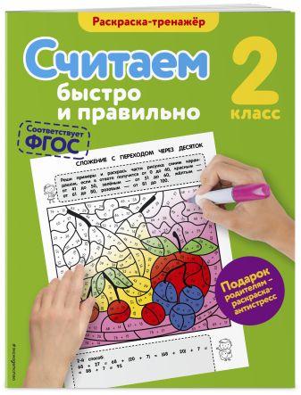 А.М. Горохова - Считаем быстро и правильно. 2-й класс обложка книги